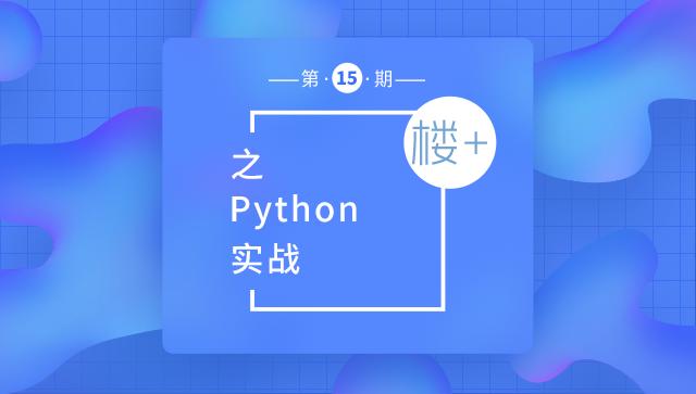 楼+之Python实战第15期
