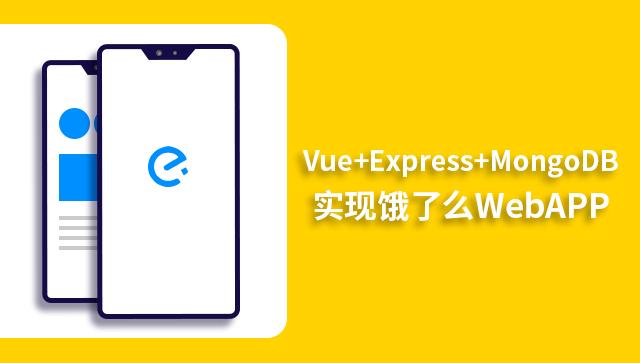 Vue+Express+MongoDB实现饿了么WebAPP