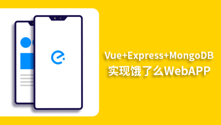 Vue.js+Express+MongoDB 仿饿了么【维护中】