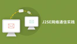 J2SE 网络通信基础入门