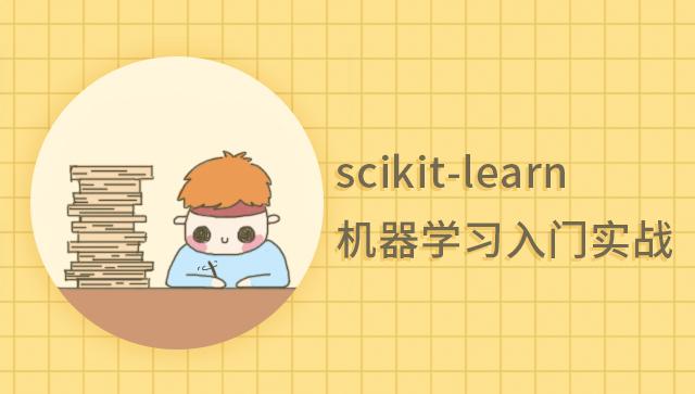 scikit-learn 机器学习入门实战
