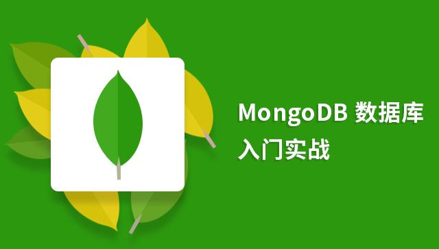 MongoDB 数据库入门实战