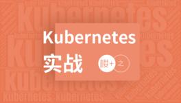 楼+ 之 Kubernetes 实战