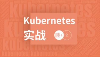 楼+之 Kubernetes 实战【随到随学】