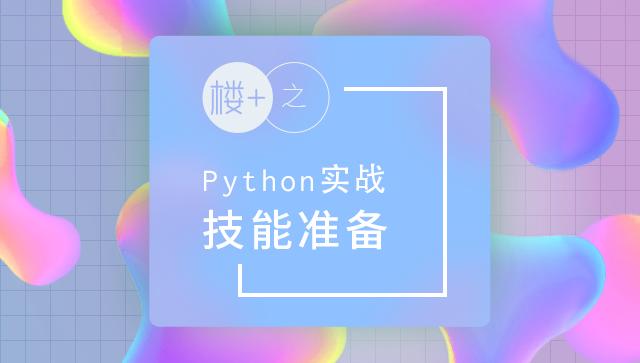 《楼+之Python实战》技能准备