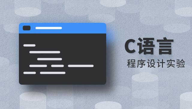 C 语言程序设计实验
