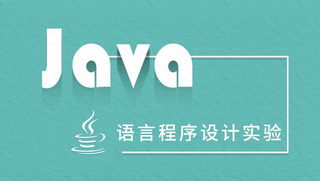 Java 语言程序设计实验