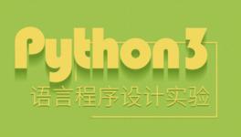 Python 语言程序设计实验