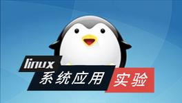 Linux 系统应用实验