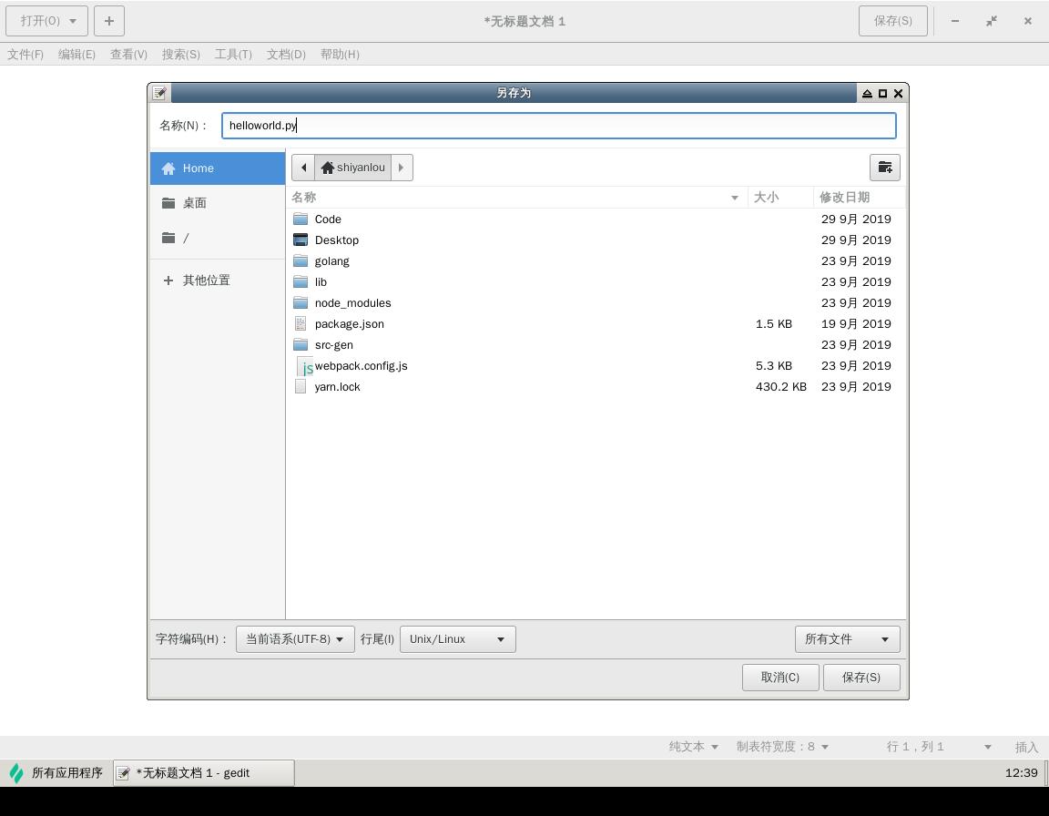 gedit软件