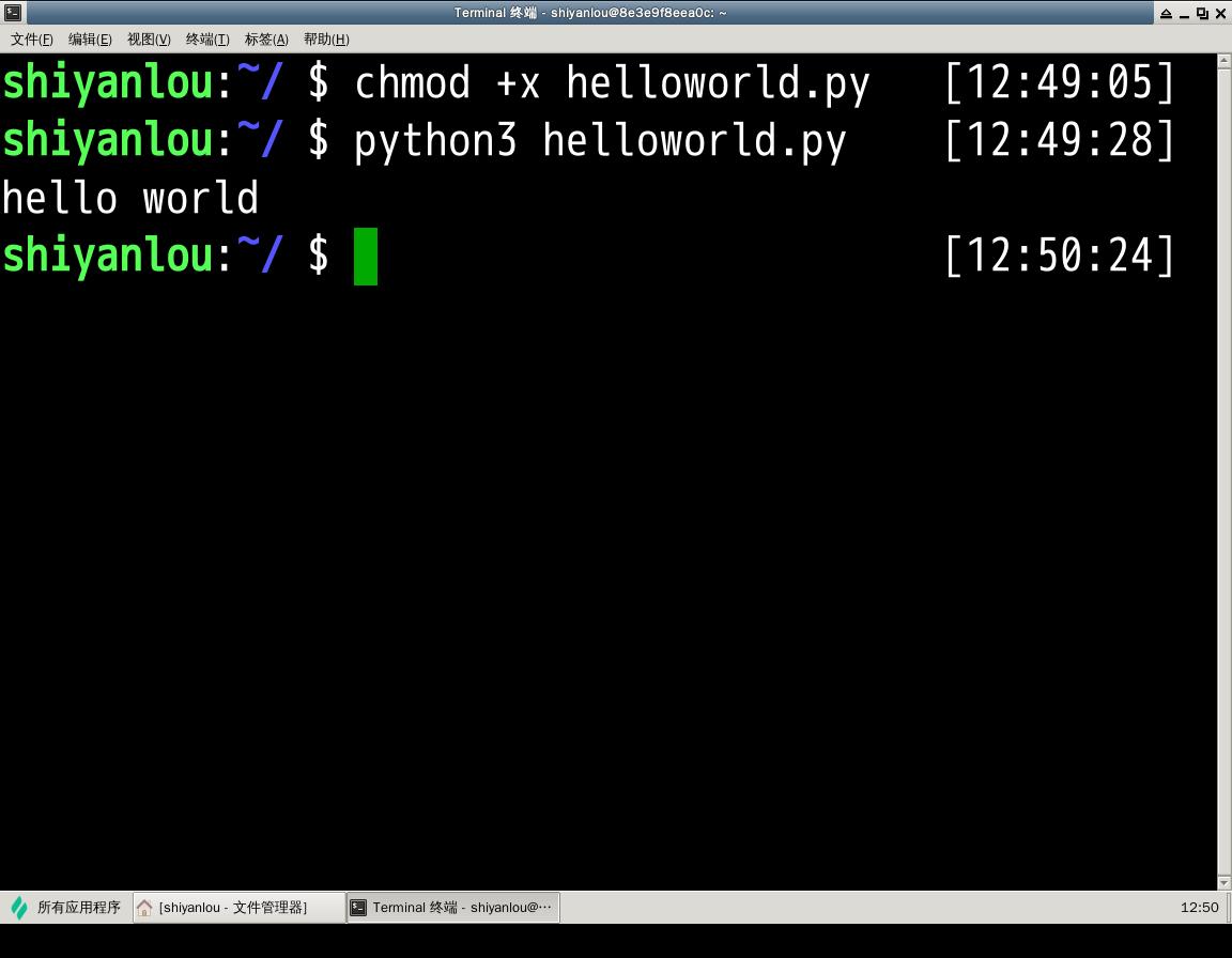 通过可执行文件运行Python3