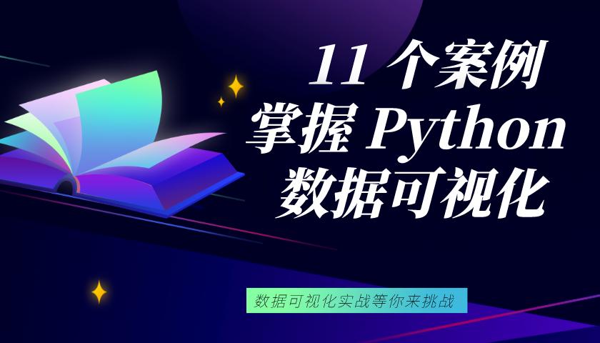 11 个案例掌握 Python 数据可视化