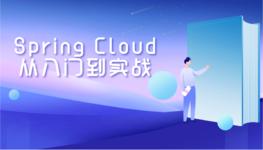 Spring Cloud 从入门到实战
