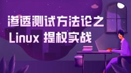 渗透测试方法论:Linux 提权实战