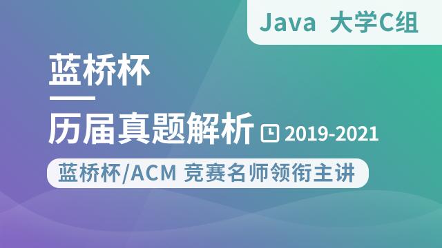 蓝桥杯近 3 年省赛真题讲解(Java 大学 C 组)