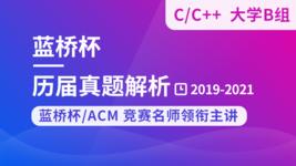 蓝桥杯近 3 年省赛真题讲解(C&C++ 大学 B 组)