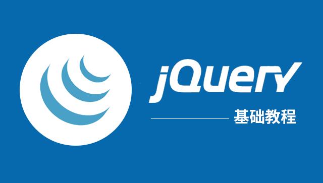 jQuery 基础教程