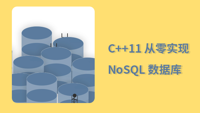 C++ 11 从零实现 NoSQL 数据库