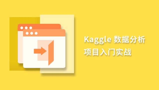 Kaggle 数据分析项目入门实战