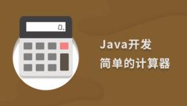 Java 实现简单计算器