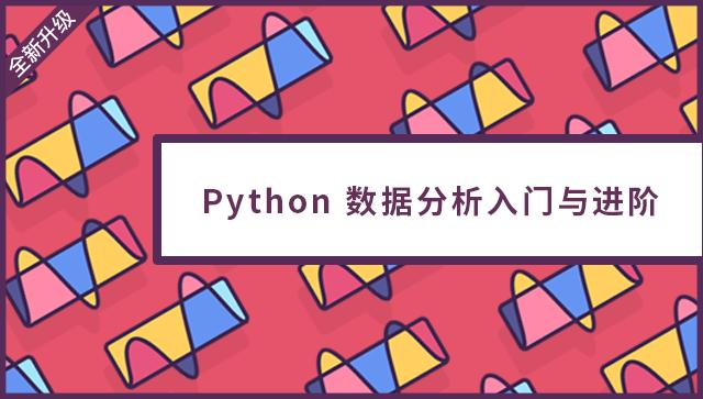 Python 数据分析入门与进阶
