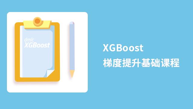 XGBoost 梯度提升基础课程