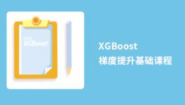 XGBoost 梯度提升基础入门