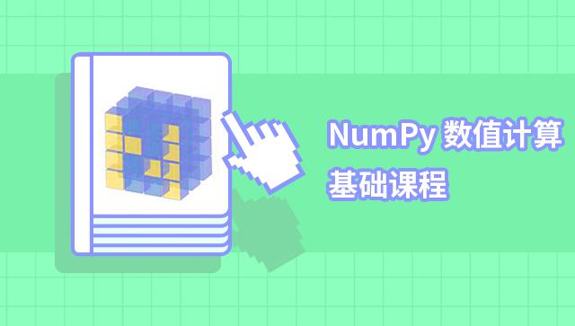 NumPy 数值计算基础课程