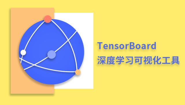 TensorBoard 深度学习可视化工具