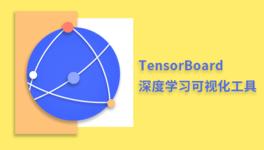 TensorBoard 深度学习可视化入门