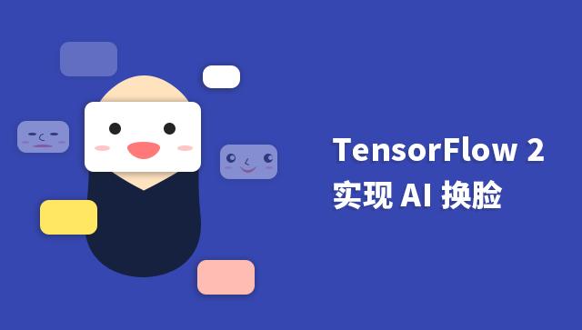 TensorFlow 2 实现 AI 换脸