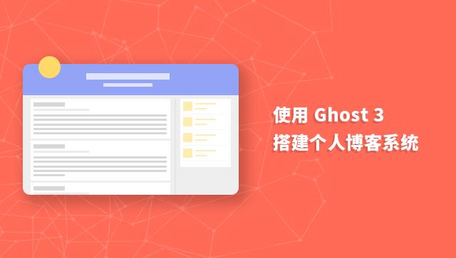 Ghost 3 搭建个人博客网站
