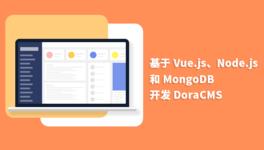 Vue.js 和 MongoDB 开发 DoraCMS