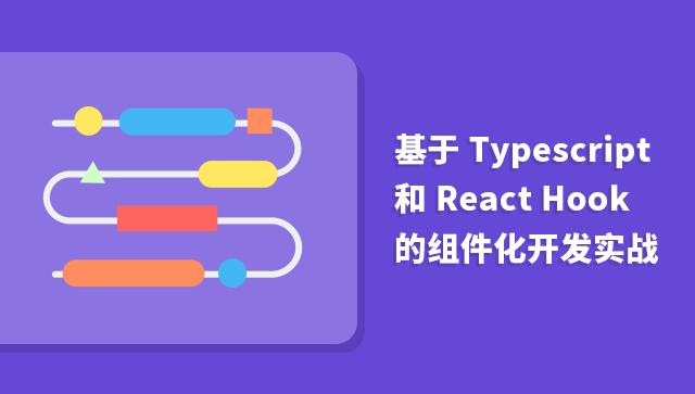 基于 TypeScript 和 React Hook 的组件化开发实战