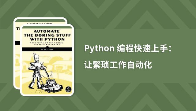 Python 编程快速上手