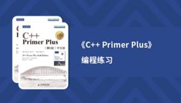 C++ Primer Plus 编程练习