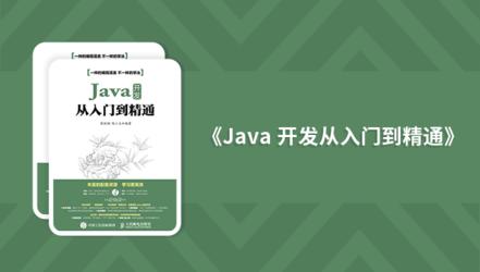 Java 开发从入门到精通
