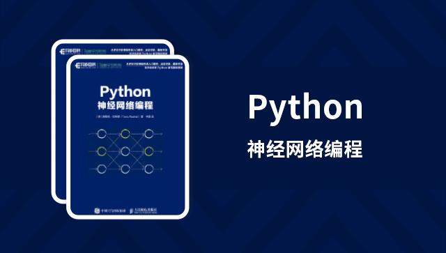 Python 神经网络编程