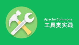 Apache Commons 工具类实践