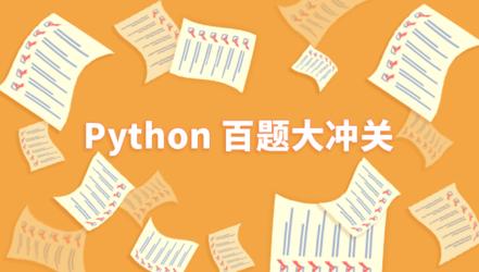 Python 百题大冲关