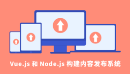 Vue.js 和 Node.js 构建内容发布系统