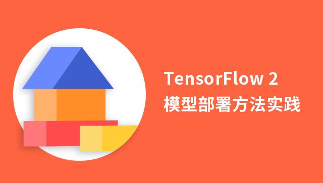 TensorFlow 2 模型部署方法实践