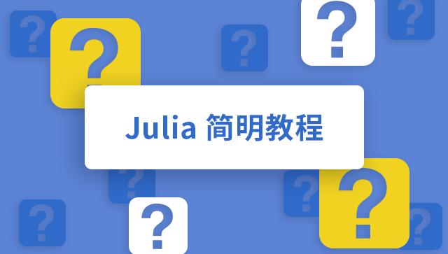 Julia 简明教程
