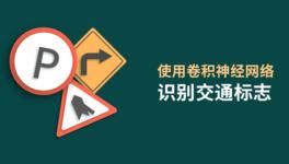 卷积神经网络识别交通标志