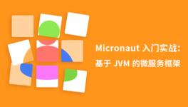 JVM 微服务框架 Micronaut 入门