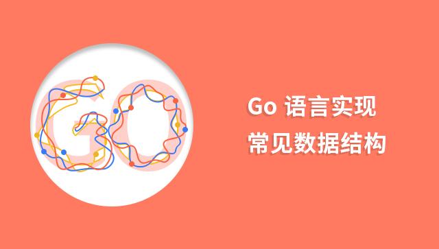 Go 语言实现常见数据结构