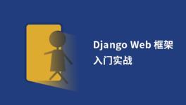 Django Web 框架入门实战