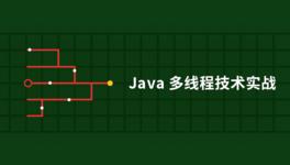 Java 多线程技术实战