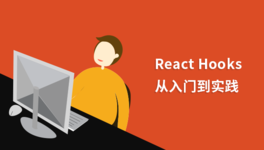 React Hooks 从入门到实践