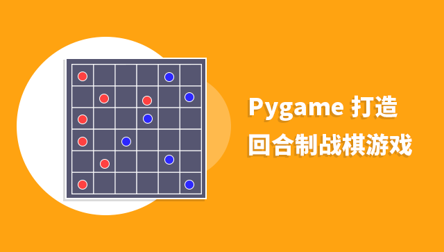 Pygame 打造回合制战棋游戏